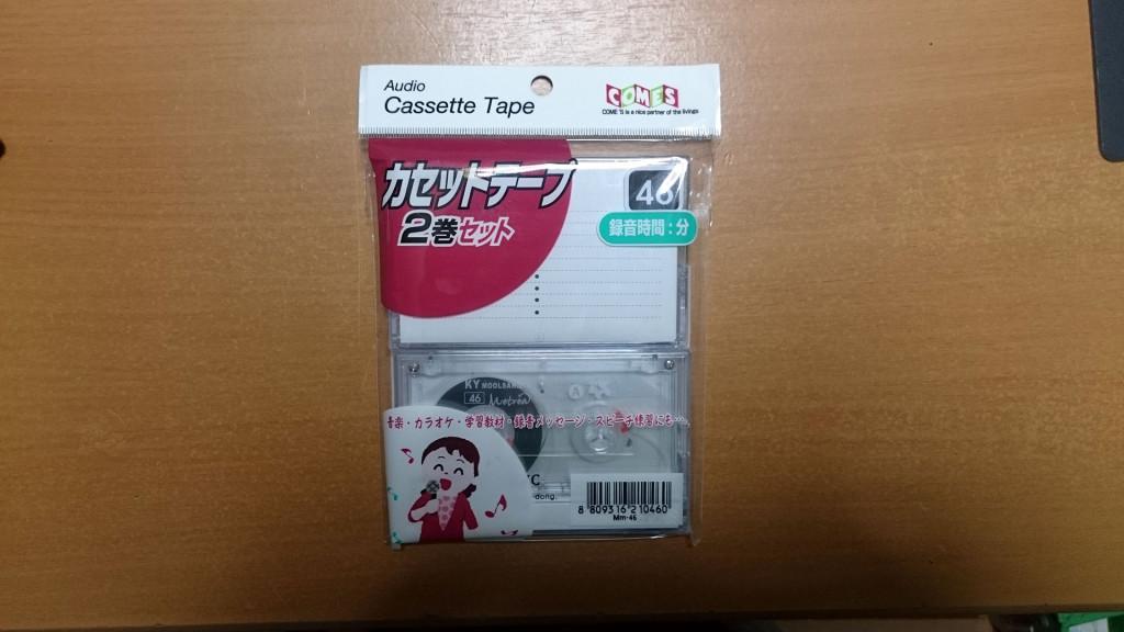 カセットテープ2巻セット コメス