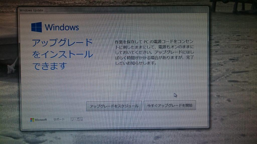 Windows10アップグレード開始
