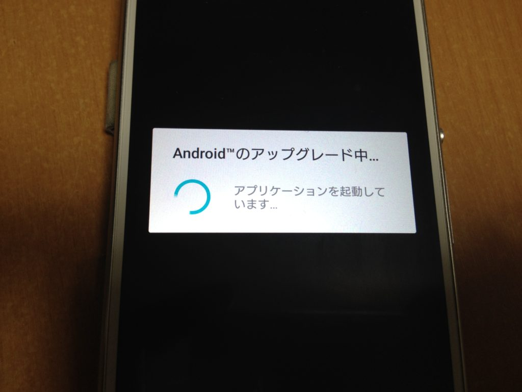 SO-01G Androidのアップグレード もうすぐ完了