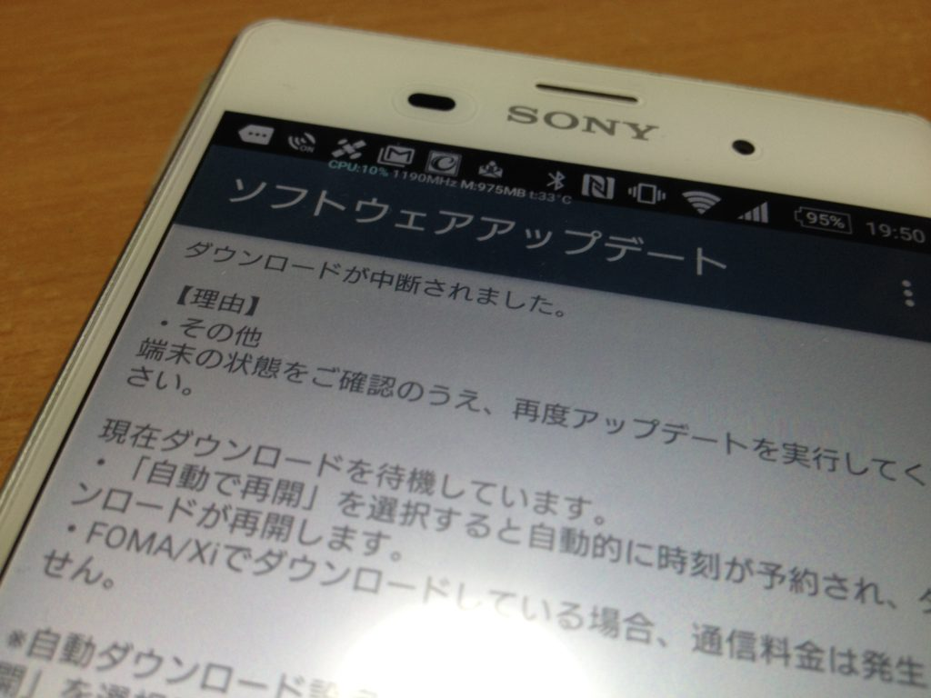 Xperia Z3ソフトウェアアップデート ダウンロード中断