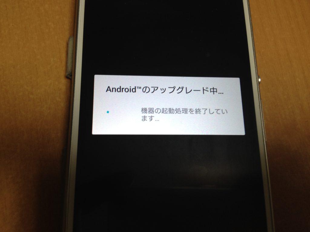 SO-01G Androidのアップグレード 最終処理