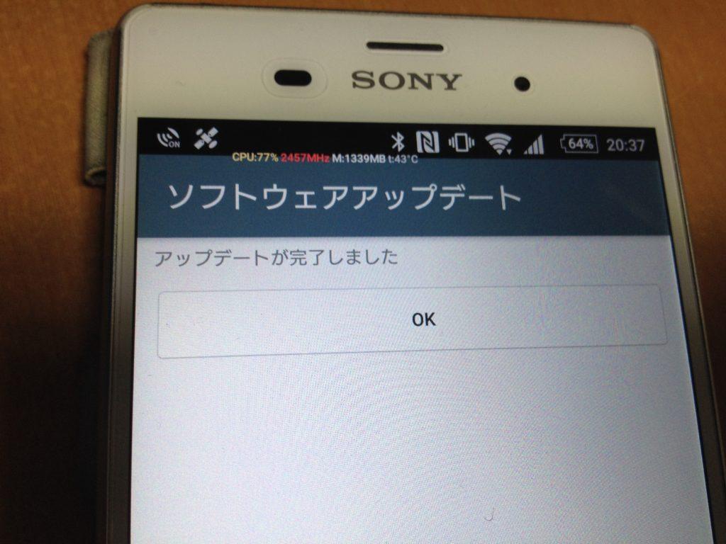 Xperia Z3 アップデート完了
