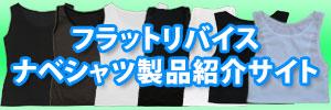 フラットリバイス ナベシャツ製品紹介サイト